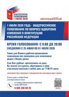 Голосование по поправкам в Конституцию Российской Федерации 2020